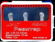 Набор ревитеров  d 8.5 мм, шаг - 0,35/0,4/0,45 мм, 3 шт.