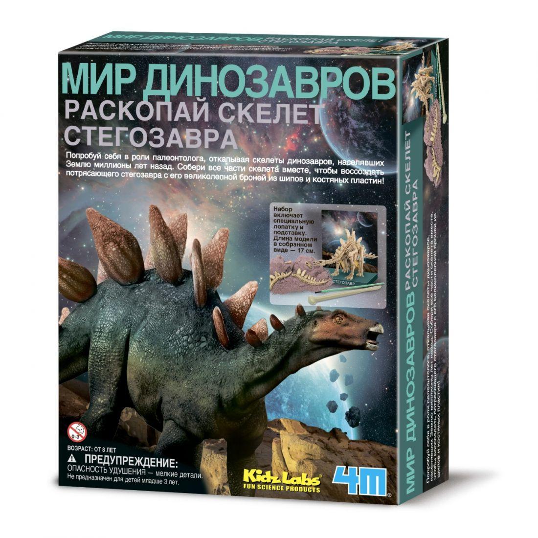 Набор 4M 00-03229 Раскопай скелет. Стегозавр