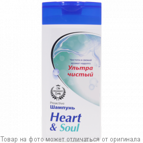 HEART & SOUL proactive Шампунь УЛЬТРА ЧИСТЫЙ 250мл, шт