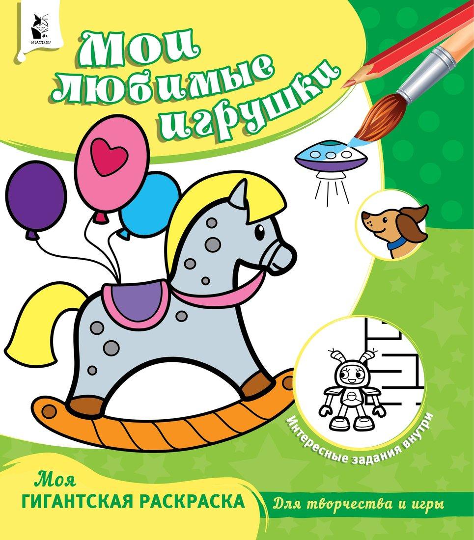 Книжка Мои любимые игрушки