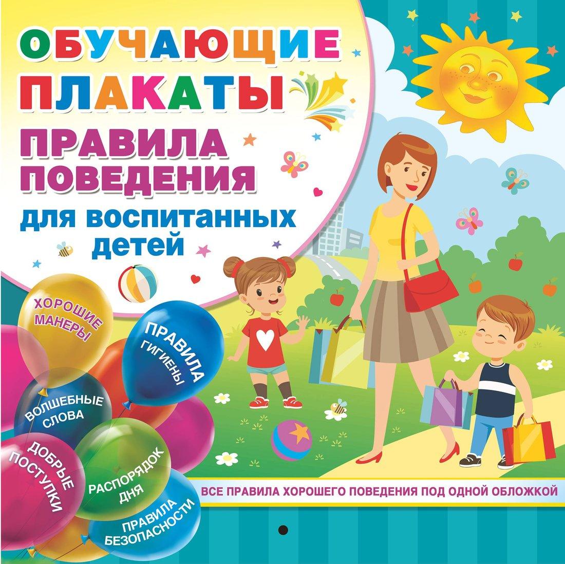 Книжка Правила поведения для воспитанных детей