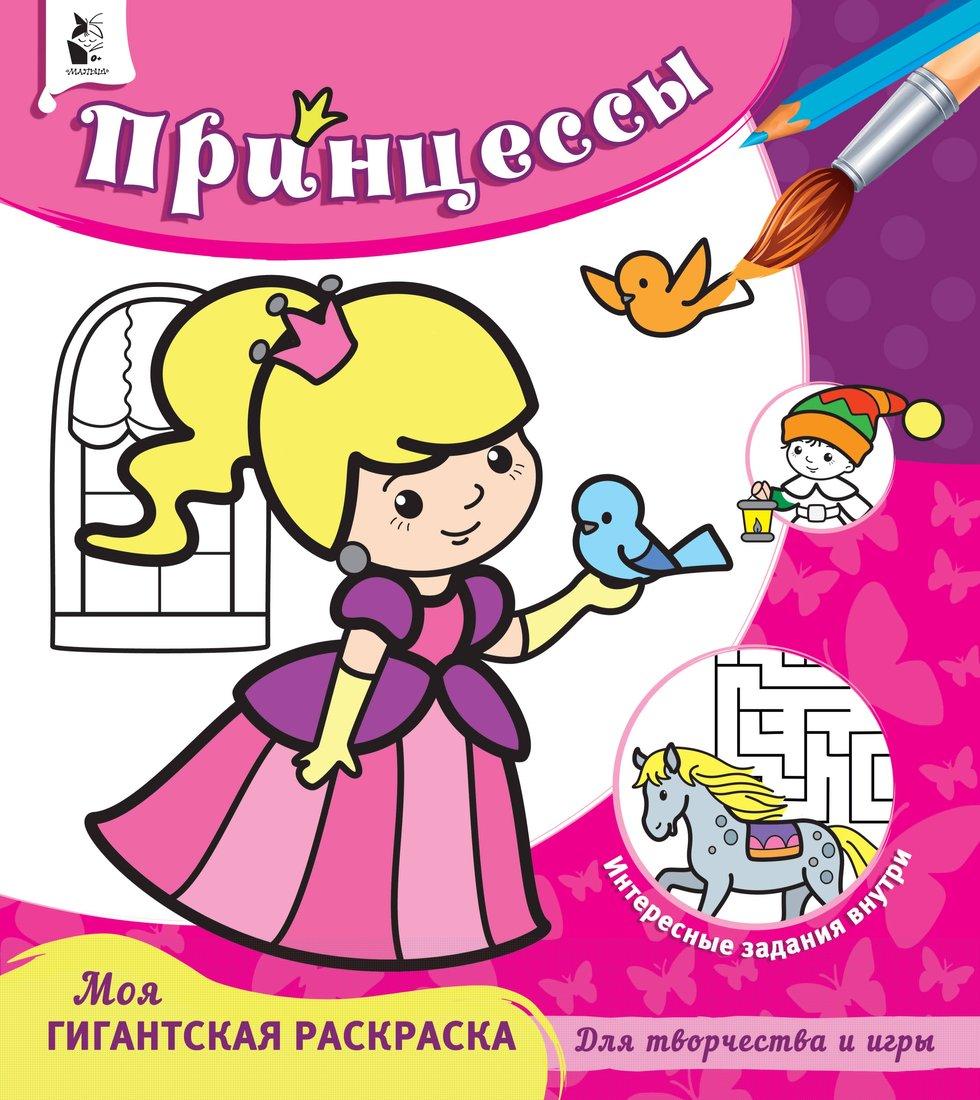 Книжка Принцессы