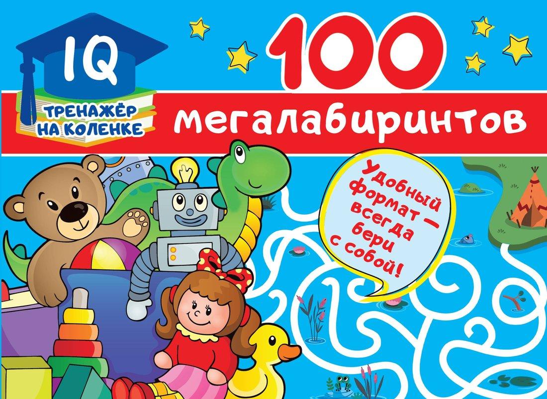 Книжка 100 мегалабиринтов