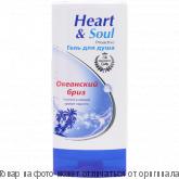 HEART & SOUL proactive Гель для душа ОКЕАНСКИЙ БРИЗ 250мл, шт
