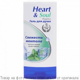 HEART & SOUL proactive Гель для душа СВЕЖЕСТЬ МЕНТОЛА 250мл, шт