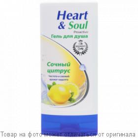 HEART & SOUL proactive Гель для душа СОЧНЫЙ ЦИТРУС 250мл, шт