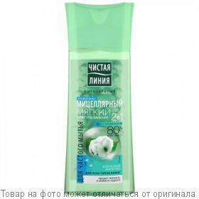 Чистая линия.Целебные травы Шампунь Мицеллярный 2 в 1 д/частого мытья Хлопковое молочко 250мл, шт