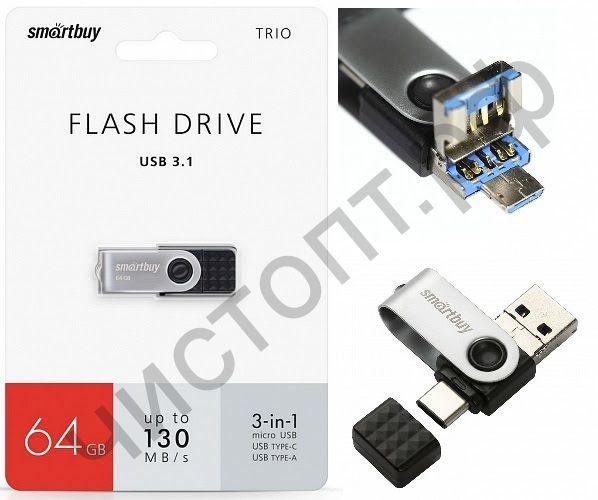 флэш-карта USB 3.0 Smartbuy 64GB TRIO 3-in-1 (3 порта) OTG (USB + Type-C + micro USB)