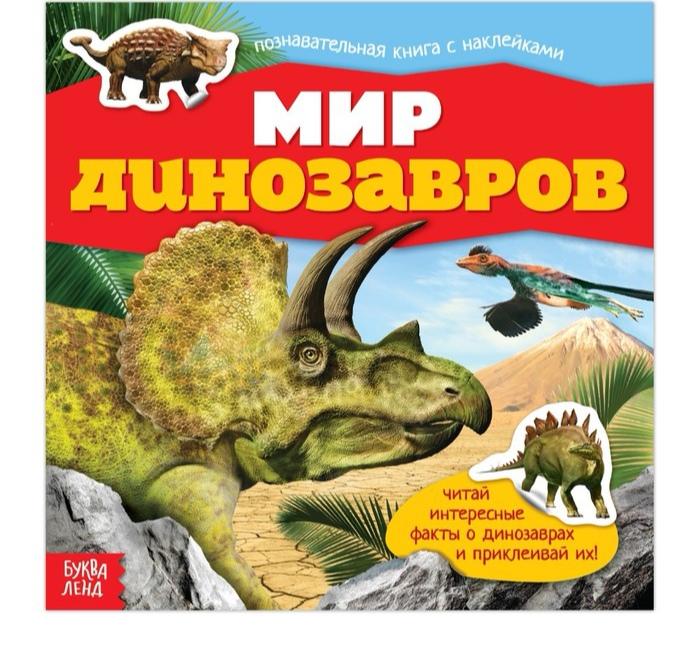Наклейки «Мир динозавров», 12 стр.