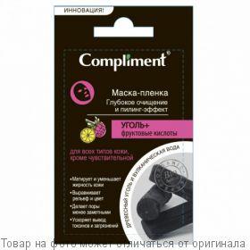 COMPLIMENT Саше Маска-пленка Уголь+Фруктовые кислоты глубокое очищение и пилинг-эффект 9гр, шт