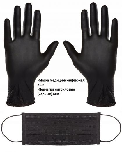 Комплект Маски + Перчатки