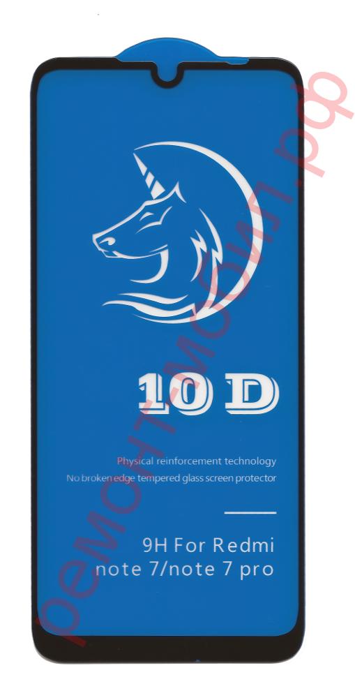Защитное стекло для Xiaomi Redmi Note 7 / Redmi Note 7 Pro