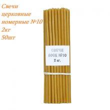 Свечи церковные восковые №10 2 кг