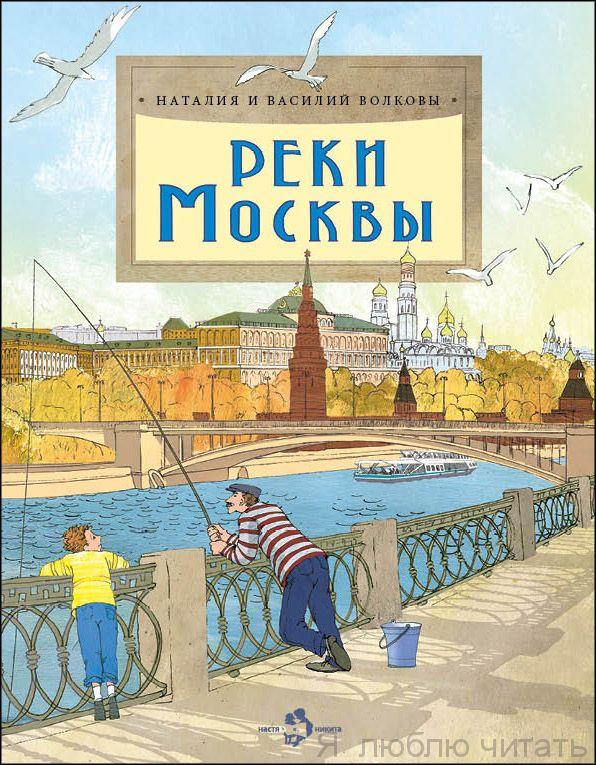 Книга «Реки Москвы»