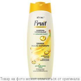ВИТЭКС.FRUIT Therapy Шампунь питательный для всех типов волос БАНАН И МАСЛО МУРУМУРУ 515мл, шт