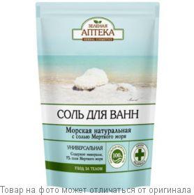 """Зеленая АПТЕКА Соль для ванн """"Морская натуральная"""" 500мл дой-пак, шт"""