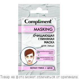 COMPLIMENT Саше MULTIMASKINNG ОЧИЩАЮЩАЯ ГЛИНЯНАЯ МАСКА для лица с белой глиной и цинком 7мл, шт