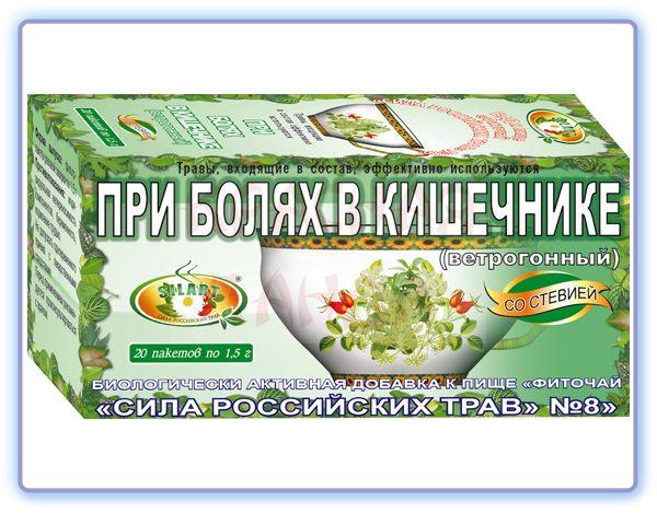 Фиточай Сила российских трав № 8 При болях в кишечнике (ветрогонный) Витачай