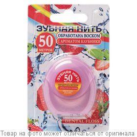 Зубная нить вощеная с ароматом клубники 50м на блистере, шт