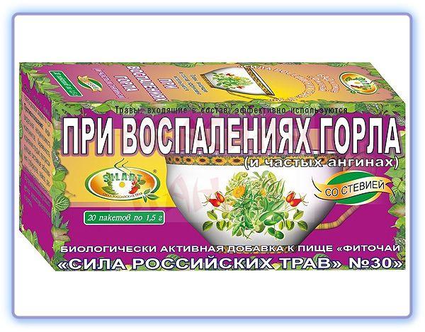 Фиточай Сила российских трав № 30 При воспалениях горла
