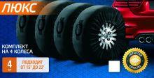 Чехлы LUX для хранения 4х колес R15-R21