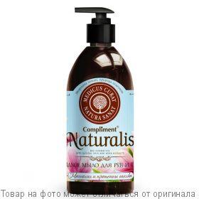 COMPLIMENT Naturalis жидкое мыло Магнолия и протеины шелка 500мл, шт