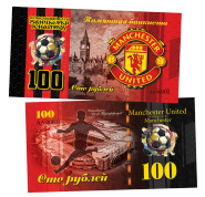 100 рублей - ФК Манчестер Юнайтед (АНГЛИЯ). Памятная банкнота
