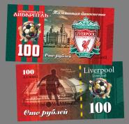 100 рублей - ФК Ливерпуль (АНГЛИЯ). Памятная банкнота