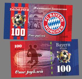 100 рублей - ФК Бавария Мюнхен (Германия). Памятная банкнота