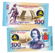 100 рублей - Дворцовый мост - Санкт-Петербург. Памятная банкнота