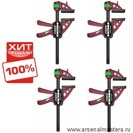 Комплект 4 шт Струбцин Extra Quick-Piher 45х8см 1500N быстрозажимных 52645-4 М00015950 ХИТ!