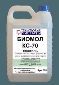 Биомол-КС-70 текстиль / моющее отбеливающее средство на основе активного хлора для стирки творожных мешочков / 5л