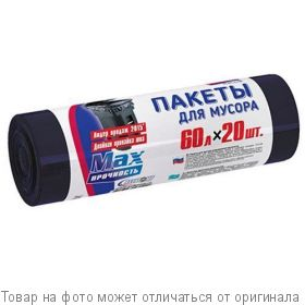 Авикомп.Мешки для мусора 60л (20шт) повышенной прочности рулон черные 6/24 (0229), шт