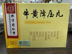 Ню Хуан Цзян Я Вань Niu Huang Jiang Ya Wan 牛黄降压丸 1.6g*10丸/盒