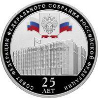 3 рубля 2018 г. Совет Федерации Федерального Собрания Российской Федерации