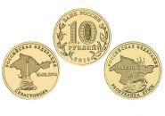 МОНЕТА ЗА НОМИНАЛ! 2 монеты - 10 рублей ГВС 2014г КРЫМ + СЕВАСТОПОЛЬ, мешковая UNC