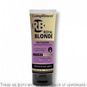 COMPLIMENT Royal Blonde Бальзам для блондированных волос 200мл, шт