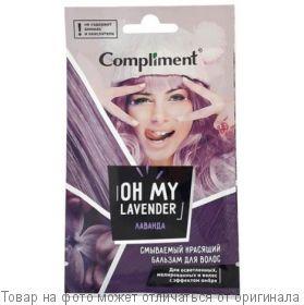 """COMPLIMENT Красящий смываемый бальзам для волос """"Oh my Lavander"""" ЛАВАНДА, 25мл саше , шт"""