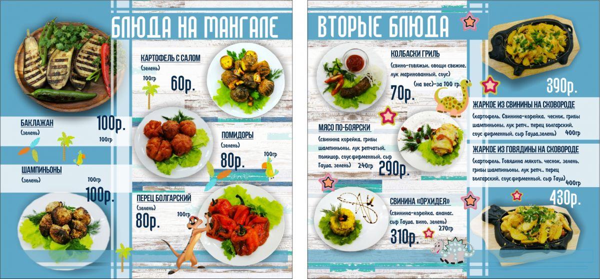7. Блюда на мангале, вторые блюда