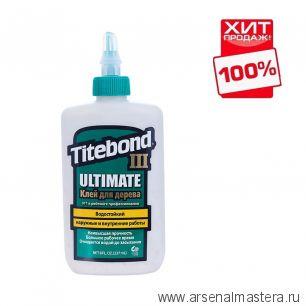 Клей повышенной влагостойкости Titebond III Ultimate Wood Glue 1413 кремовый  237 мл ХИТ!
