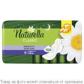 NATURELLA Classic.Прокладки с крылышками Camomile Night Single 6шт, шт