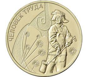 10 рублей 2020г - Работник металлургической промышленности (Человек труда), ГВС - UNC