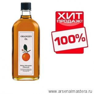 Масло чистое Апельсин в стеклянной бутылке 250 г Di 705277 М00004833 ХИТ!