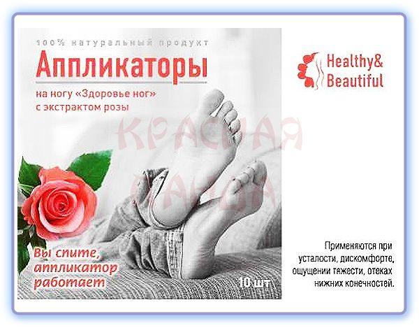 Аппликаторы на ногу Здоровье ног с экстрактом розы