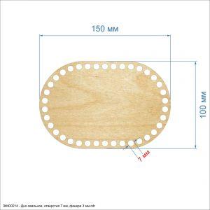 Основание для корзины ''Дно овальное, отверстия 7 мм'' , фанера 3 мм (1уп = 5шт)