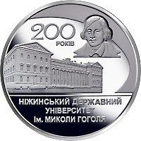 200 лет Нежинскому университету имени Николая Гоголя 2 гривны Украина  2020