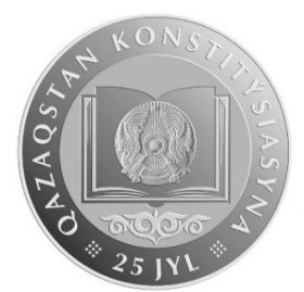 25 лет Конституции Республики Казахстан 100 тенге Казахстан 2020