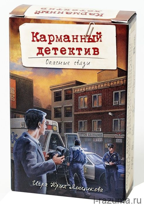Карманный детектив 2: Опасные связи
