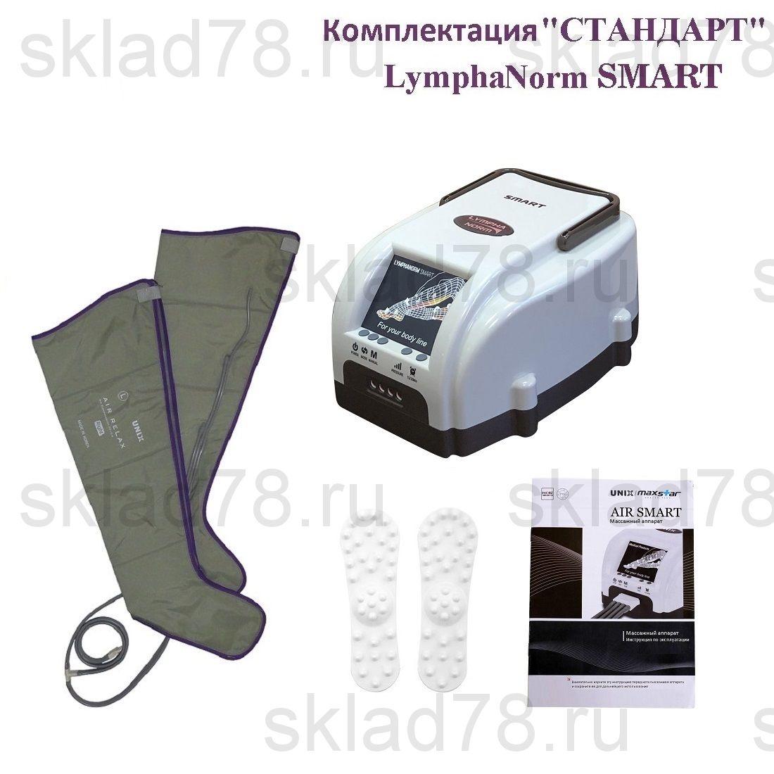 "LymphaNorm Smart Массажный аппарат ""Стандарт"""