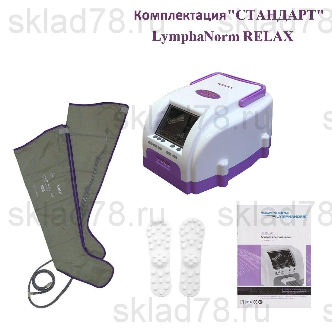 "LymphaNorm RELAX Лимфодренаж комплект ""Стандарт"""